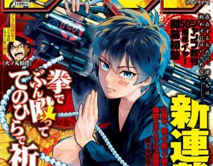 週刊少年ジャンプ2018年07号感想(2018年1月15日発売号)平野稜二ボウズビーツ新連載記念号!