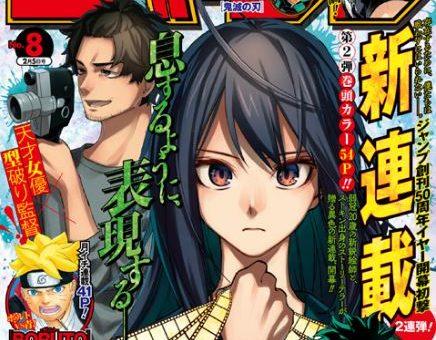 週刊少年ジャンプ2018年08号感想(2018年1月22日発売号)アクタージュ新連載記念号!