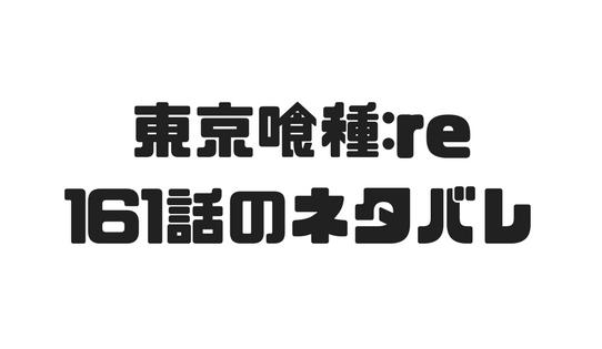 【東京喰種:re】161話のネタバレでリゼが登場!竜の真の正体がリゼだったことが判明!