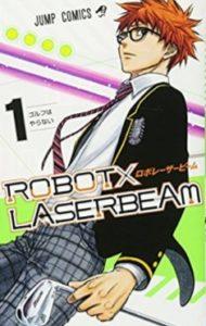 【感想・レビュー】ロボ×レーザービーム(ROBOT×LASERBEAM)の連載は続くかな?【ネタバレなし】