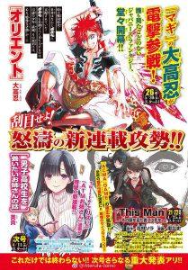 【朗報】少年マガジン、始まる!マギの大高忍が26号より新連載開始!