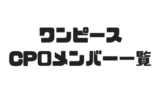 【ワンピース】世界貴族直属の諜報機関CP0とは!?メンバーを一覧形式でまとめる!
