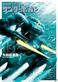 機動戦士ガンダム サンダーボルト 13巻 【イオVSダリル、宿命の対決再び!】