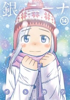 銀のニーナ 14巻 【ニーナ、女子高生の聖地・原宿へ!修太郎は決意の時が迫る?】