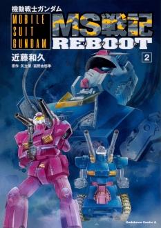 機動戦士ガンダム MS戦記REBOOT 2巻 【ジオンのMSザクに対抗するため、連邦のV作戦が実行される!】