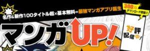 漫画「渋谷金魚」のあらすじ(ネタバレ)!最初から最新話まで解説します。