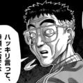 【先読み】ケンガンオメガ 第38話ネタバレ感想『臥王流裂空』