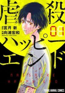 「虐殺ハッピーエンド」の最終回あらすじをひとまとめ(ネタバレ)、人気漫画の最後・結末はこうなった!