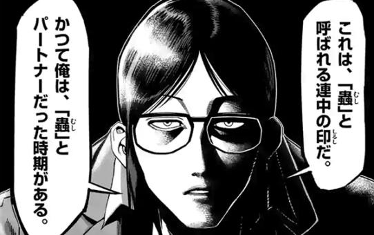 【先読み】ケンガンオメガ 第48話ネタバレ感想『不法侵入するシァジー』