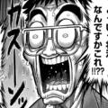 【先読み】ケンガンオメガ(ケンガンアシュラ) 第63話ネタバレ感想『煉獄ルールで煉獄闘士は負けない』