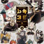 レキヨミ 3巻(完) 【唾液まみれの姉妹愛、最後まで可愛さと暴力溢れる日常!】
