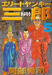 漫画「エリートヤンキー三郎」の最終回あらすじをひとまとめ(ネタバレ)、最後はこうなった!