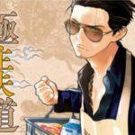 【悲報】期待されていた新ドラマ「極主夫道」、原作を壊す大改悪をしてしまう