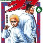 漫画「高校鉄拳伝タフ」のあらすじ(ネタバレ)!最初から最終話まで解説します。
