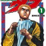 「高校鉄拳伝 タフ」の最終回あらすじをひとまとめ(ネタバレ)、人気漫画の最後・結末はこうなった!