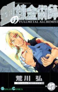「鋼の錬金術師」の最終回あらすじをひとまとめ(ネタバレ)、人気漫画の最後・結末はこうなった!