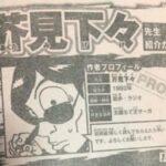 【画像】呪術廻戦の作者、ついにテレビ初出演!!