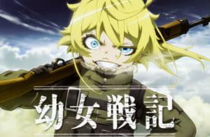 三大タイトルで損してるアニメ「幼女戦記」「ダンまち」「青ブタ」