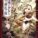 送魂の少女と葬礼の旅 5巻 【合同葬儀の招集されるアルピ、立ち塞がるのは人の形をした精霊!?】
