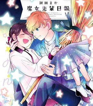 魔女先輩日報 2巻(完) 【付き合い始めた2人、魔女であることが障害に!?】