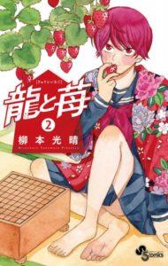 漫画「龍と苺」のあらすじ(ネタバレ)!最初から最新話まで解説します。