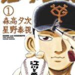 漫画「江川と西本」は野球のオールドファンが涙を流して喜んじゃう作品【感想・レビュー:あらすじあり】