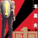 漫画「殺し屋1(イチ)」の人智を超えた世界観を語る【ネタバレなし】