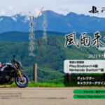 【朗報】岐阜県を旅するだけの神ゲームが発表されるwwww