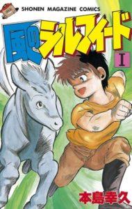 「風のシルフィード」は馬が人に見える希少な競馬漫画!【感想・評価、無料情報付】
