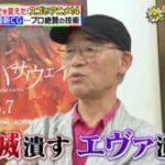 ガンダム富野由悠季さん「鬼滅もエヴァも潰す」