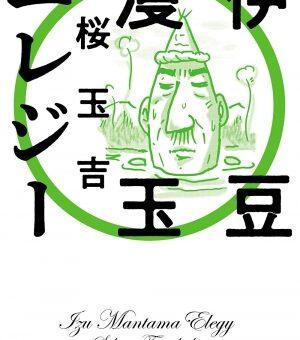 伊豆漫玉エレジー 【新型ウィルスが流行る前から伊豆の山中で一人緊急事態宣言発令中!】