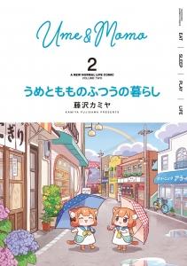 うめともものふつうの暮らし 2巻 【カップラーメン初体験!DVDで旅気分も!?】