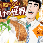 【悲報】野原ひろしさん、いくらなんでも大きすぎる