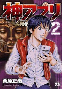 漫画「神アプリ」のあらすじ(ネタバレ)!最初から最終話まで解説します。