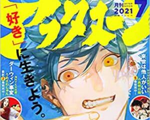 月刊アフタヌーンからアニメ化した漫画たちwwwwwww