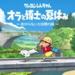 クレヨンしんちゃんの夏休みゲーが低評価な理由wwwww