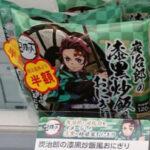 【悲報】鬼滅コラボ商品、マジで売れないwwwwww