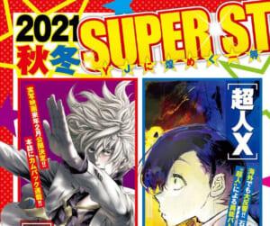 【超画像】週刊ヤングジャンプ、ついに本気出す!!!!!!!!