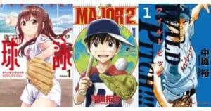【悲報】野球漫画の主人公、投手か捕手のパターンしかない
