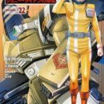 機動戦士ガンダム MSV-R ジョニー・ライデンの帰還 22巻 【ついにミナレットに進入!かつてここで起きた小さな叛乱とは・・・】