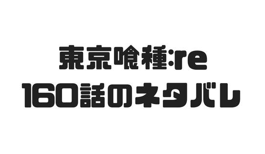 【東京喰種:re】160話のネタバレでついにトーカがカネキを救出!?