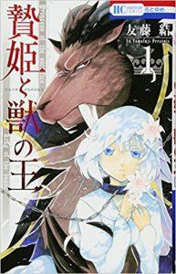「贄姫と獣の王」48話ネタバレ!『花とゆめ』2018年11号(5月2日発売)