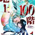 地上100階~脱出確率0.0001%~ 最新刊コミックス第2巻 6月30日(土)本日発売
