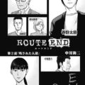 ROUTE END(ルートエンド)第38話ネタバレ感想『被害者遺族のそれぞれ』