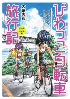 びわっこ自転車旅行記 淡路島・佐渡島編 【びわっこ三姉妹、ロングライドイベントに挑戦!】