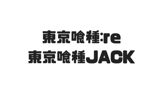【東京喰種ファンに朗報】有馬が主役の東京喰種JACKがクソ面白いww