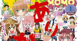 【悲報】竹書房の4コママンガ誌『まんがライフMOMO』が休刊 「森田さんは無口」など移籍へ