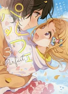 パルフェ おねロリ百合アンソロジー 3巻 【埋まらない年月が私たちの恋を加速させる】