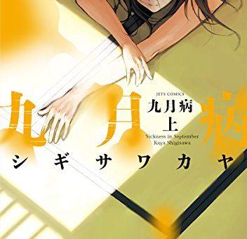 男の視点から見るヤングレディースマンガ「九月病」の感想【あらすじ付】