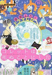 『花とゆめ』『花とゆめ』2019年24号(11月20日発売)連載リスト一覧